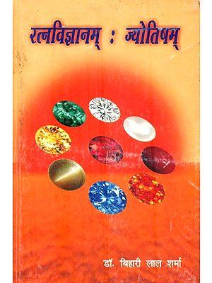 रत्नविज्ञानम् : ज्योतिषम् : Science of Gemstones