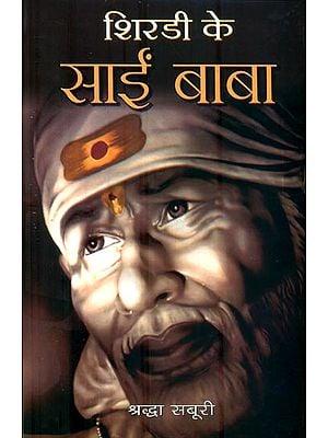 शिरडी के साई बाबा : Shirdi ke Sai Baba