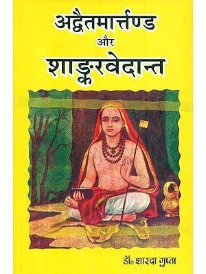अद्धैतमार्तण्ड और शांकरवेदान्त : Advaita Martand aur Shankara Vedant