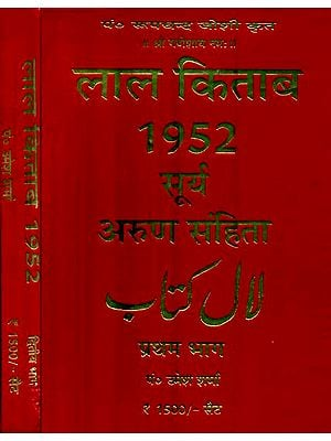 लाल किताब : Lal Kitab -1952 Surya Arun Samhita (Set of 2 Volumes)