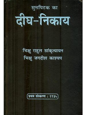 दीघ-निकाय : Digha Nikaya