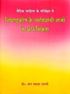 निघण्टुकोष के पर्यायवाची नामो में अर्थ भिन्न्ता : Meaning Variation in the Synonym Names of Nighantu Kosh