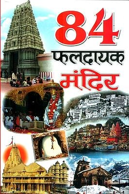 84 फलदायक मंदिर : 84 Temples which is Fulfill Our Wishes