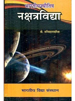 नक्षत्रविद्या : Nakshatra Vidya