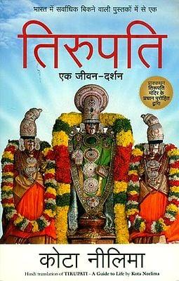 तिरुपति -एक जीवन-दर्शन : Tirupati (A Guide to Life)