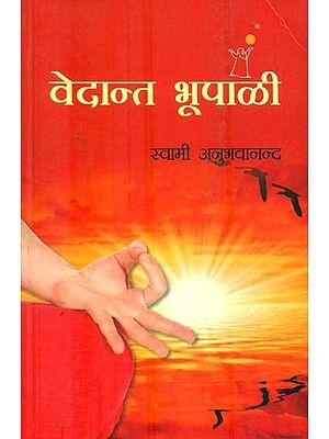 वेदान्त भूपाली: Vedanta Bhopali