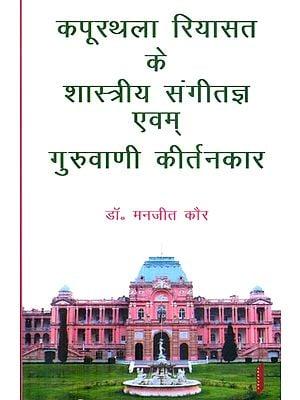 कपूरथला रियासत के शास्त्रीय संगीतज्ञ एवम् गुरुवाणी कीर्तनकार : Classical Musician of Kapurthala