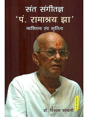 संत संगीतज्ञ 'पं. रामाश्रय झा' : Pandit Ramashraya Jha