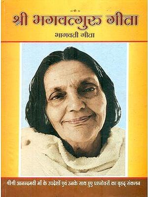 श्री भगवतगुरु गीता : Shri Bhagavat Guru Gita