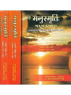मनुस्मृति: : Manusmrti (Set of 3 Volumes)
