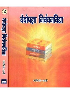 वेदोपज्ञा निर्वचनविद्या : The 'Vedas' Original Source of Etymological Science