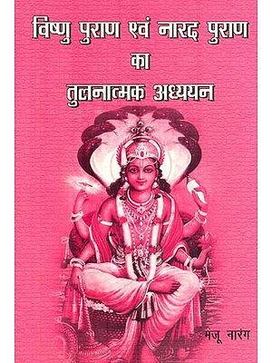 विष्णु पुराण एवं नारद पुराण का तुलनात्मक अध्ययन : Comparative Study of Vishnu Purana and Narada Purana