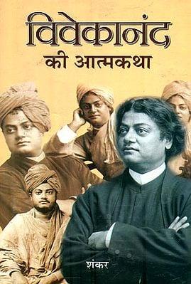 विवेकानंद की आत्मकथा : Autobiography of Vivekananda