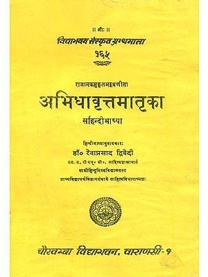 अभिधावृत्तमातृका : Abhidhavrttamatrka By Rajanka Mukula