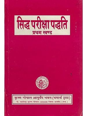 सिद्ध परीक्षा पद्धति: Siddha Pariksha Paddhati
