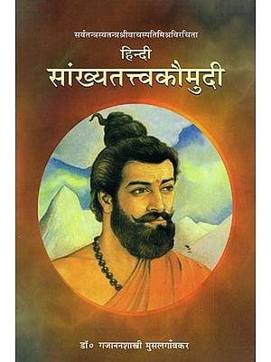 हिंदी सांख्यतत्वकौमुदि: Samkhya Tattva Kaumudi