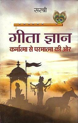 गीता ज्ञान; Geeta Gyan