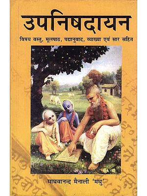 उपनिषदायन: Assence of Upanishad
