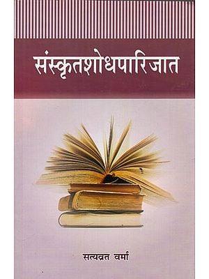 संस्कृतशोधपारिजात: Research in Sanskrit