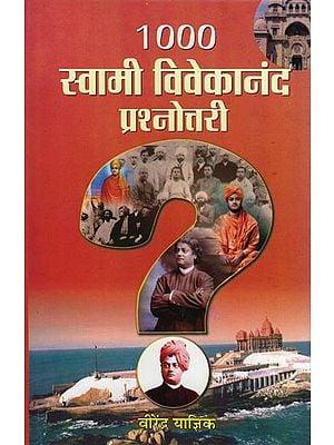 स्वामी विवेकानंद प्रश्नोत्तरी: Swami Vivekananda Prashnottari