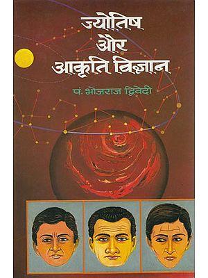 ज्योतिष और आकृति विज्ञान: Jyotish and Face Reading