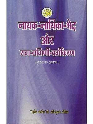 नायक नायिका भेद और राग रागिनी वर्गीकरण: Nayak Nayika Bheda and Raag Ragini Vargikaran