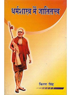 धर्मशास्त्र में जातितत्त्व: Caste Elements in Dharmasastra