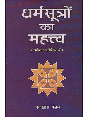 धर्मसूत्रों का महत्त्व: Importance of Dharmasutras