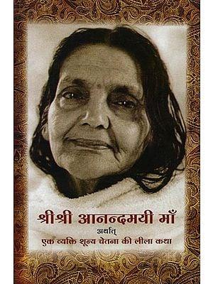 श्रीश्री आनन्दमयी माँ: Shri Shri Anandamayi