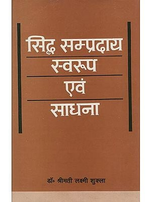सिद्ध सम्प्रदाय स्वरुप एवं साधना: The Tradition of Siddha