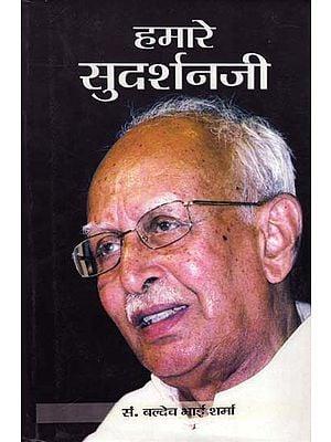 हमारे सुदर्शनजी: Our Sudarshan Ji
