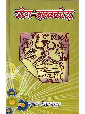 योग-शब्दकोष: Dictionary of Yoga