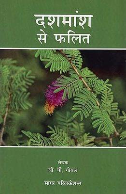 दशमांश से फलित: Dashamansha
