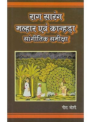 राग सारंग मल्हार एवं कान्हड़ा  सांगीतिक समीक्षा: Raga Saranga, Malhar and Kanhada