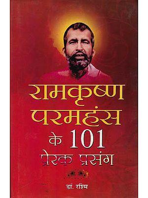 रामकृष्णा परमहंस के १०१ प्रेरक प्रसंग: Inspiring Episodes of Ramakrishna Paramhamsa