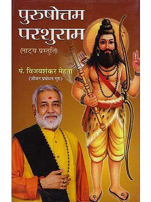 पुरुषोत्तम परशुराम: A Play on Parashu Ram