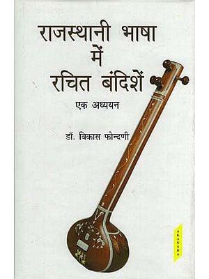 राजस्थानी भाषा में रचित बंदिशें: Bandish in Rajasthani Language