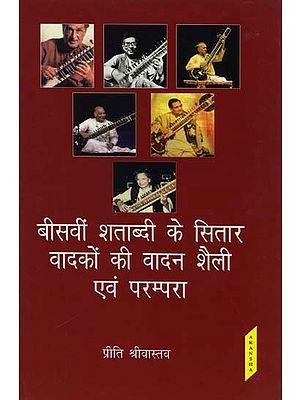 बीसवीं शताब्दी के सितार वादकों की वादन शैली एवं परम्परा: Style of Sitar Playing in 20th Century