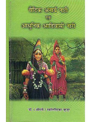 वैदिक एवं आधुनिक आदिवासी नारी: Vedic Anarya Women and Modern Tribal Women