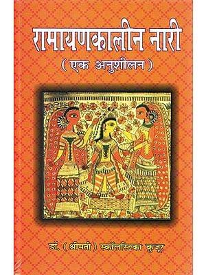 रामायणकालीन नारी: Women in the Age of Ramayana