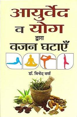आयुर्वेदा व् योग द्वारा वजन घटाएँ: Loose Weight Through Ayurveda and Yoga