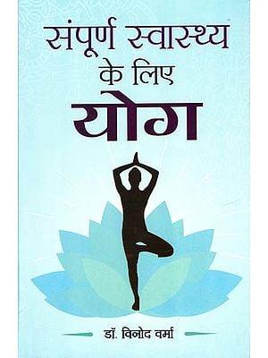 सम्पूर्ण स्वास्थ्य के लिए योग: Yoga For Complete Health