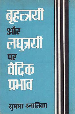बृहत्त्रयी और लघुत्रयी पर वैदिक प्रभाव: Vedic Influence on Brihattayi and Laghutryi (An Old and Rare Book)