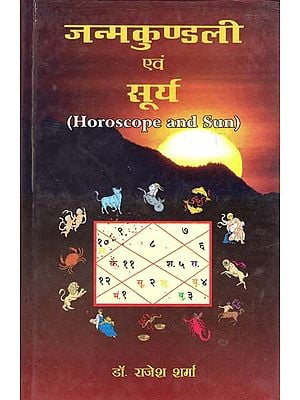 जन्मकुंडली एवं सूर्य: Horoscope and Sun