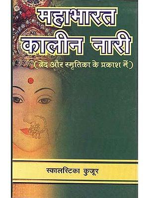 महाभारत कालीन नारी: Women in the Age of Mahabharata