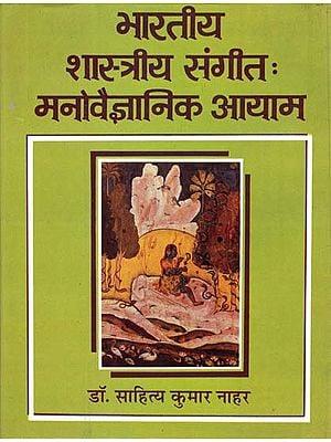 भारतीय शास्त्रीय संगीत: मनोविज्ञानिक आयाम: Psychological Facets Of Indian Classical Music