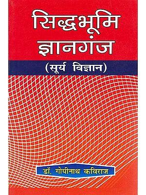 सिद्धभूमि ज्ञानगंज (सूर्य विज्ञान): Siddha Bhumi Jnana Ganj (Science of Sun)