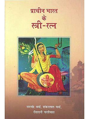 प्राचीन भारत के स्त्री-रत्न: Women Gems in Ancient India