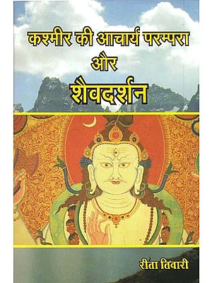 कश्मीर की आचार्य परंपरा और शैवदर्शन: Acharya Tradition of Kashmir and Shaiv Darshana