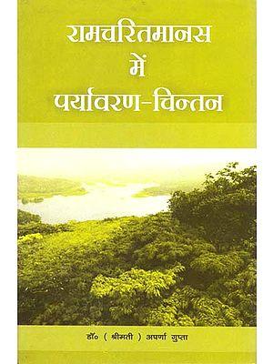 रामचरितमानस में पर्यावरण चिंतन: Enviornmental Thought in Ramacharitmanas